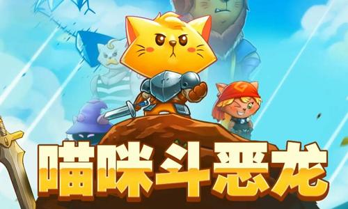 52z飞翔网小编整理了【猫咪斗恶龙·游戏合集】,提供猫咪斗恶龙安卓免费版、猫咪斗恶龙汉化版/中文破解版/无限金币版下载。这是一款卡通风格的动作角色扮演类游戏,您将踏上一次大冒险旅程,找寻邪恶的德拉柯斯和被绑架的妹妹!您可在猫之国度的开放地图中探索,在极凶险的地下城里寻找高档战利品,伸出猫手一帮毛茸茸的家伙们完成一系列支线任务。