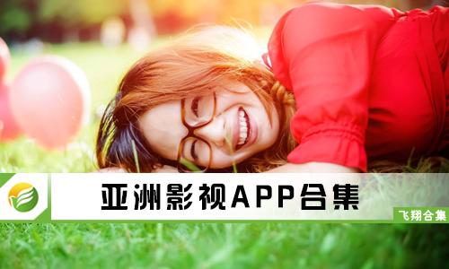 52z飞翔网小编整理了【亚洲影视APP合集】,提供亚洲影视app中文字幕福利版下载、亚洲影视在线观看、亚洲影视永久免费播放器下载。这是一款全新的影视软件,只要有你想看的,在这里你就一定能够找得到,只有你不想看的,没有你搜不到的电影电视剧,或是动漫。