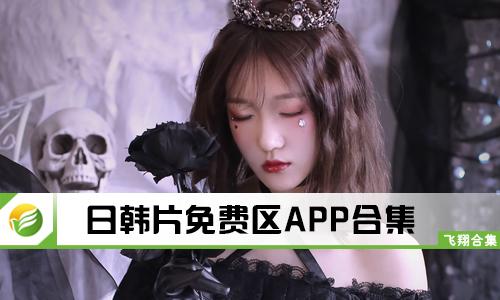 日韩片免费区APP合集