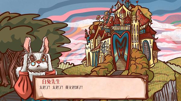 仙境之夜:白兔奇幻记