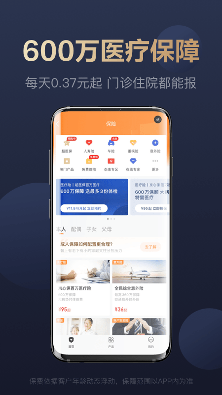 京东金融App下载-京东金融软件安卓版/苹果版/电脑版安装-飞翔软件京东金融下载