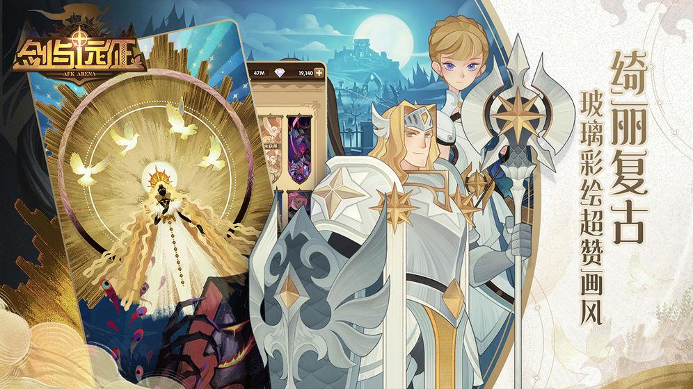 剑与远征鸿蒙版