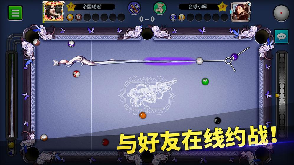 台球帝国V5.28 IOS版