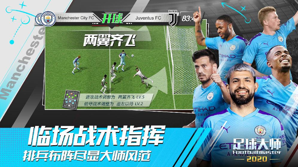 足球大师黄金一代V6.7.2 IOS版