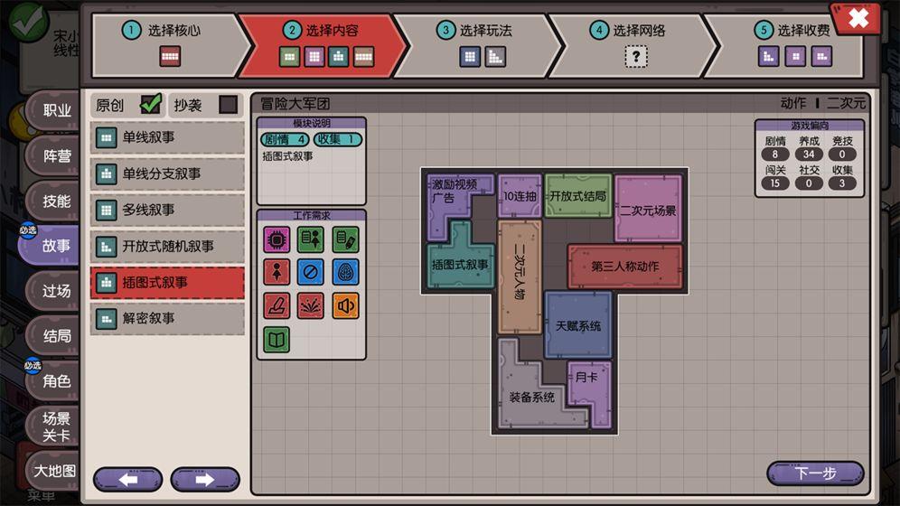 国产游戏公司模拟V1.0 苹果版