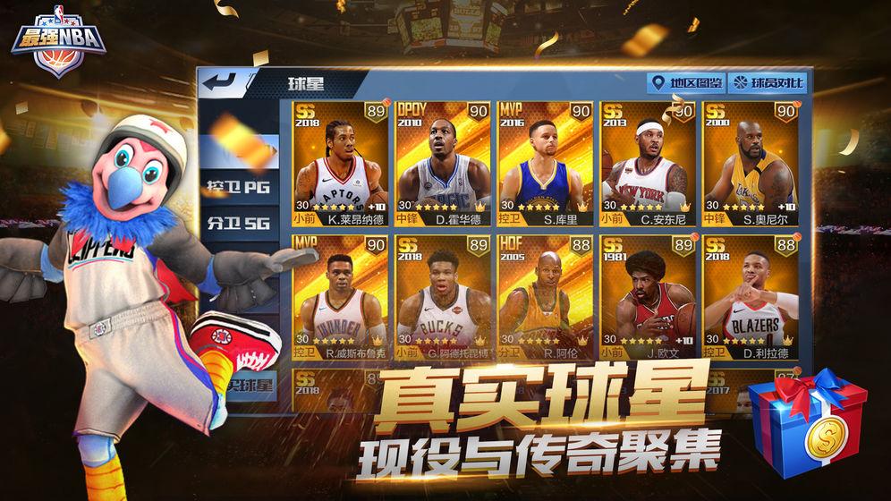 最强NBA鸿蒙版