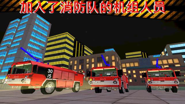 消防车救援服务模拟器V1.8 苹果版