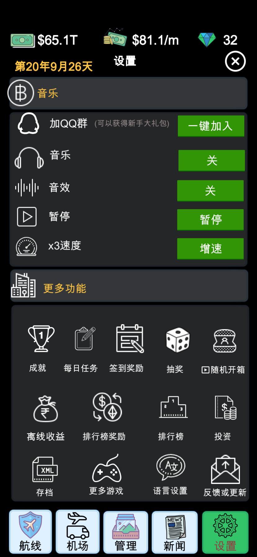 模拟经营:航空大亨模拟器V1.6 苹果版