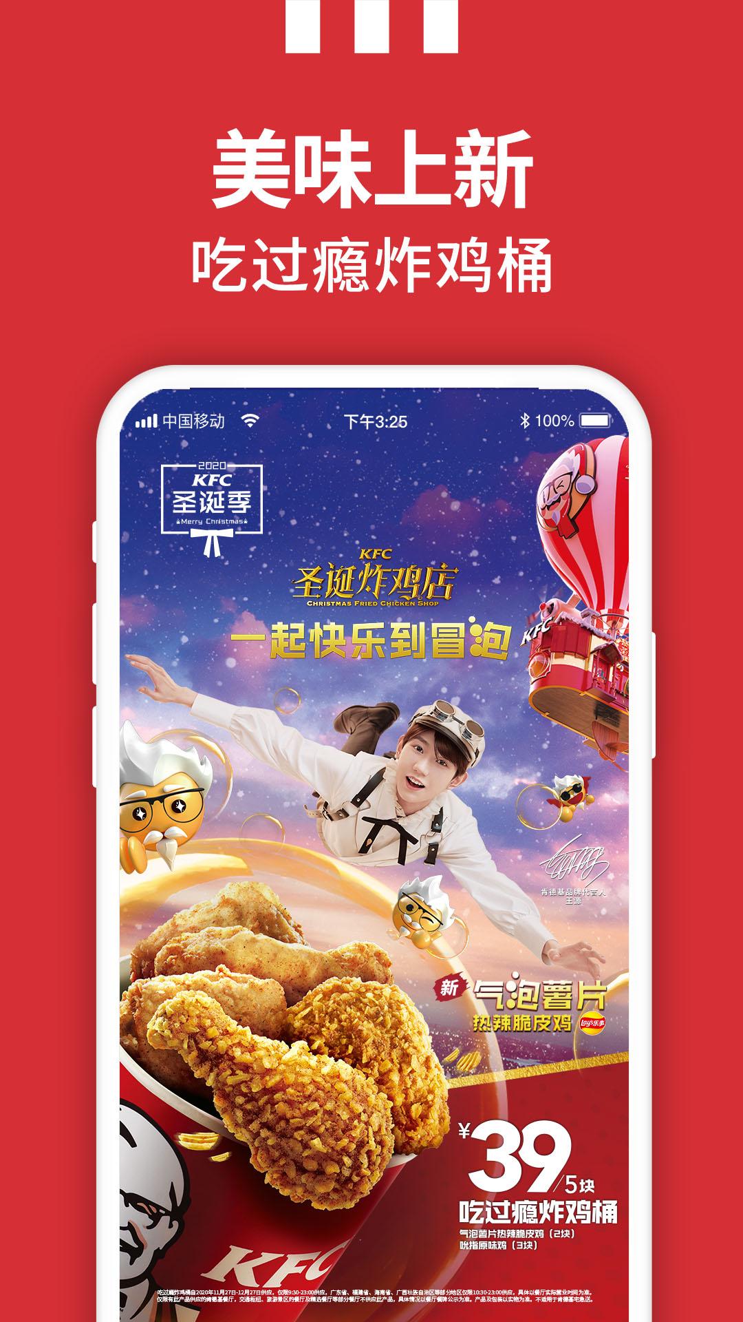 肯德基KFC下载-肯德基App-肯德基安卓/苹果版/电脑版安装-飞翔软件肯德基下载