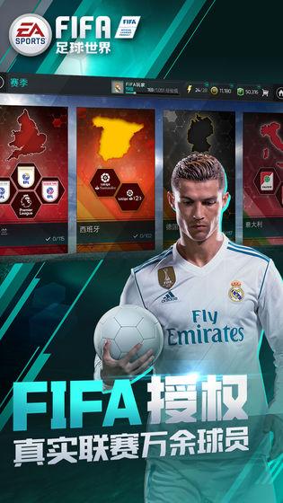 FIFA足球世界FIFA足球世界