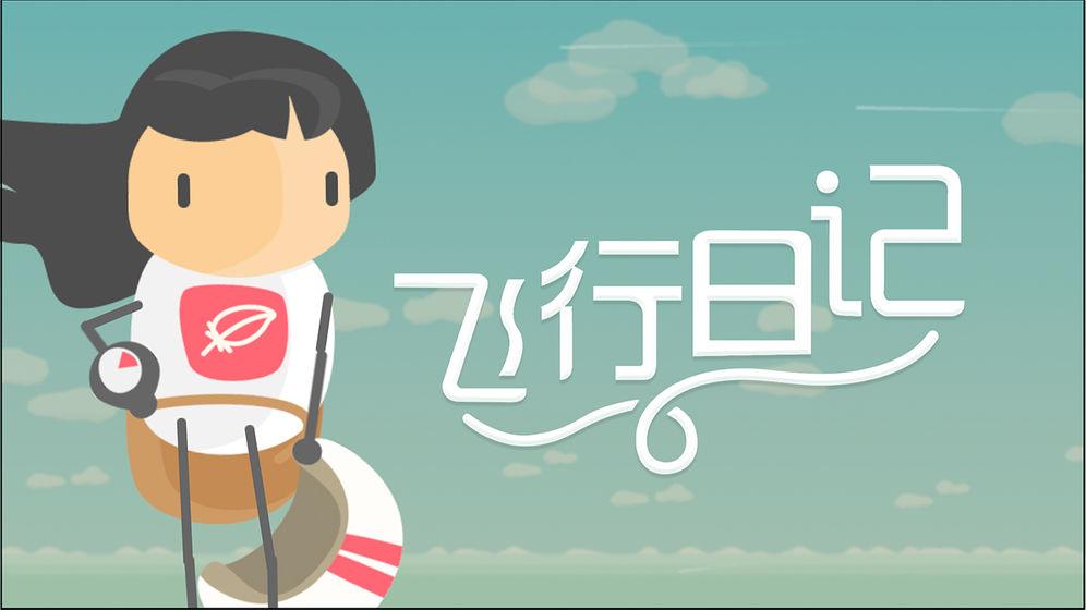 飞行日记冒险之旅下载-飞行日记版手游-飞行日记手游安卓/ios/pc版-飞翔游戏库