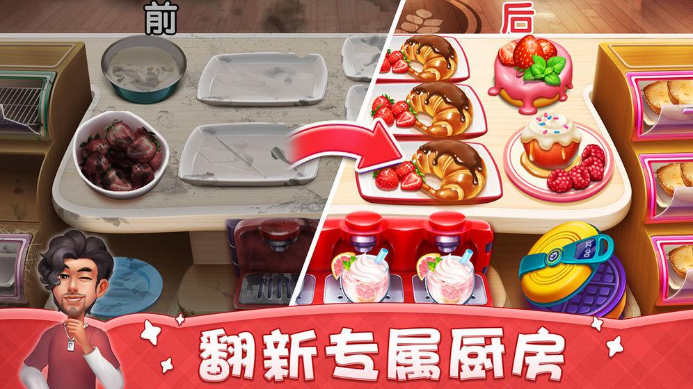 小镇大厨Cooking City手游下载-小镇大厨安卓/苹果/电脑版-攻略-礼包-飞翔游戏库