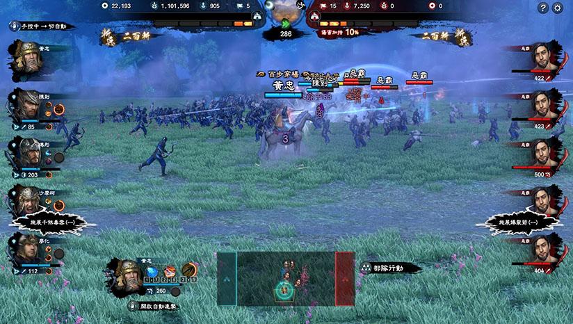 三国群英传8全DLC整合版
