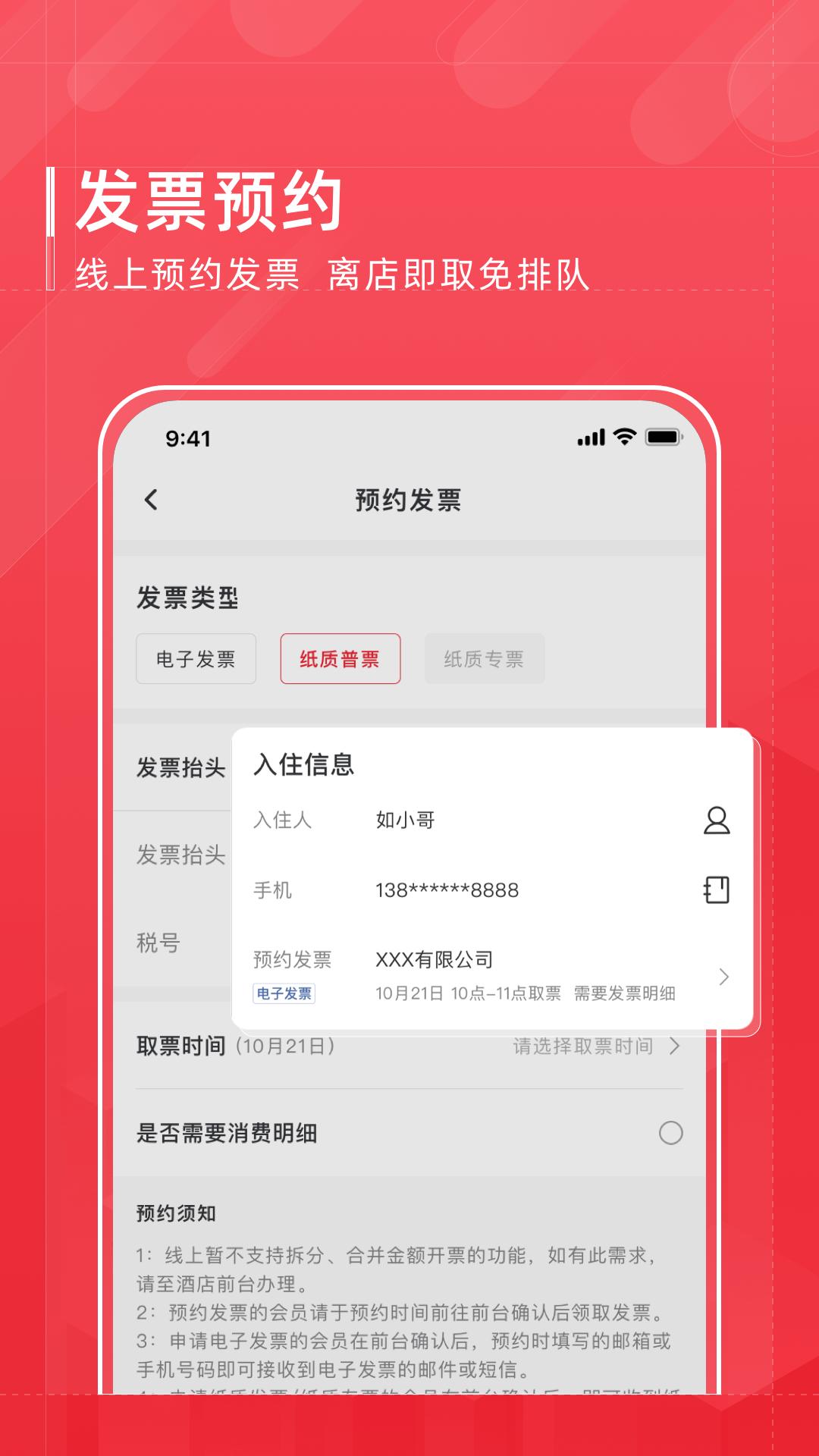 首旅如家App下载-首旅如家应用-首旅如家安卓版/苹果版/电脑版-飞翔软件库