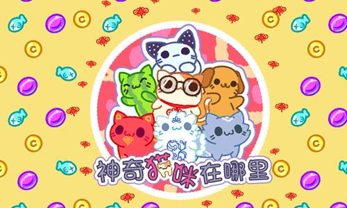 52z飞翔网小编整理了【神奇猫咪在哪里·游戏合集】,提供神奇猫咪在哪里全道具解锁版、神奇猫咪在哪里破解版/无限金币版/无限宝石版下载。游戏采用中国风格的布景场景,让玩家们在这个卡通的世界之中去享受别具欢乐的放置养成乐趣,通过养成各种可爱的猫咪们,与它们进行甜蜜的互动。