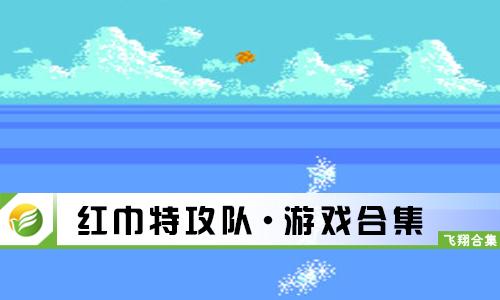 52z飞翔网小编整理了【红巾特攻队·游戏合集】,提供红巾特攻队街机无敌版、红巾特攻队移植版/日版/金手指版下载。这是一款非常酷炫的动作射击手游,游戏玩法简单易操作,上线就可以自由的竞技选择,多类型玩法模式深受玩家们的喜欢,更多精彩玩法等您来选。