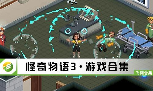 52z飞翔网小编整理了【怪奇物语3·游戏合集】,提供怪奇物语3汉化硬盘版、怪奇物语3绿色版/中文破解版/未加密版下载。游戏采用了复古经典的像素画面,提供十二个剧中角色供玩家进行选择,剧情与剧中内容无缝衔接,玩家可以通过操控游戏角色一边进行冒险。