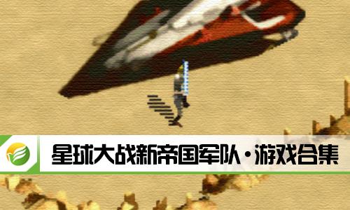 52z飞翔网小编整理了【星球大战新帝国军队·游戏合集】,提供星球大战新帝国军队手机移植版、星球大战新帝国军队中文版/美版/GBA版下载。这是90年代出现的风靡大街小巷的经典游戏,游戏非常注重可玩性以及操作性,而不是依靠图像和动画,现在只需要安装游戏的apk即可开始游戏,游戏还支持无敌,无限子弹,无限命等可选作弊。
