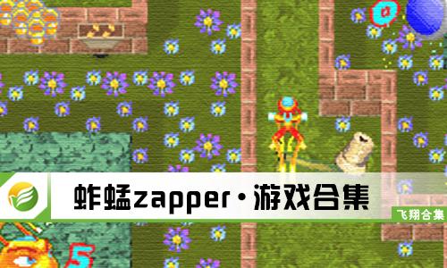 52z飞翔网小编整理了【蚱蜢zapper·游戏合集】,提供蚱蜢zapper手机移植版、蚱蜢zapper高清版/中文版/GBA版下载。玩家要操纵小蚱蜢躲避敌人攻击,同青蛙过街有些相似,但是失误的话要从头来过,很考验玩家的耐性。