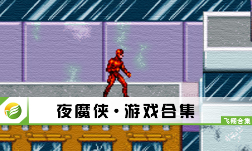 52z飞翔网小编整理了【夜魔侠·游戏合集】,提供夜魔侠手机移植版-夜魔侠中文版/美版/GBA版下载。这是一款好玩的动作型角色扮演类的游戏,现在移植到手机版之后,不仅添加了随时存档的功能,还支持各种金手指作弊,如支持无限命,无限时间等。
