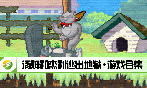 52z飞翔网小编整理了【汤姆和杰利逃出地狱·游戏合集】,提供汤姆和杰利逃出地狱手机移植版、汤姆和杰利逃出地狱中文版/美版/欧版/金手指下载。这是是游戏制造商GameZhero公司以著名动漫形象《汤姆和杰利》制作的一款动作类游戏,玩家从中能体验精彩的动画世界冒险。