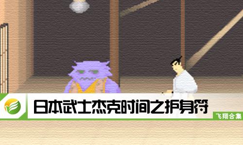52z飞翔网小编整理了【日本武士杰克时间之护身符·游戏合集】,提供日本武士杰克时间之护身符街机游戏下载、日本武士杰克时间之护身符中文版/移植版/GBA版下载。游戏根据在美国颇受欢迎的同名动画片改编,游戏中包含了很多RPG成分,玩家在游戏过程中可以逐渐获得一些重要道具,以次才能继续游戏,不过在熟悉游戏后,你还是会觉得游戏值得一玩。