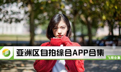 52z飞翔网小编整理了【亚洲区自拍综合APP合集】,提供亚洲区自拍综合高清不卡视频在线下载、亚洲区自拍综合永久免费vip破解版在线观看下载。这款app热门和榜单内容即时更新,让你轻松发现喜爱的大片,更是同步最新的电视剧更新。整点视频这款软件有着独家下载加速技术让下载快到爆,用户可以边下载边播放不用等,远程下载回家看,还有超多冷门资源网络封杀通通解决。