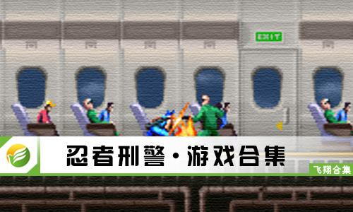 52z飞翔网小编整理了【忍者刑警·游戏合集】,提供忍者刑警无敌作弊版、忍者刑警移植版/中文版/GBA版/金手指下载。这是Hudson公司制作一款动作游戏,主角是一名忍者,在任务中玩家还要营救被绑架的人质,游戏操作稍微难了一点,但多多适应以后就会迷上他的。