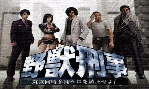 野兽刑警·游戏合集