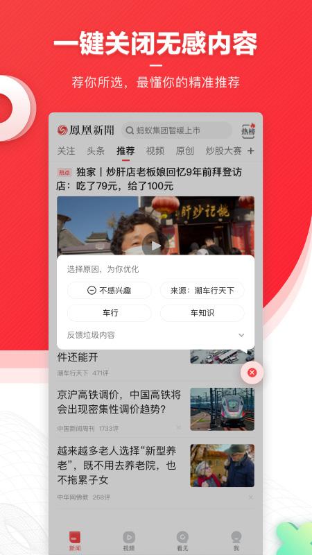 凤凰新闻-凤凰新闻App下载-凤凰新闻应用安卓/苹果/电脑版安装-飞翔软件库