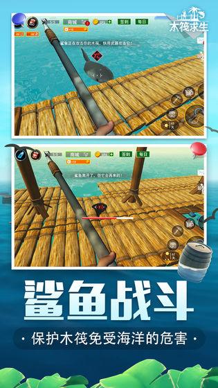 木筏求生V1.0.12 IOS版
