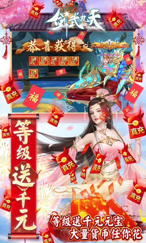 剑武九天千元充值卡版海量元宝版