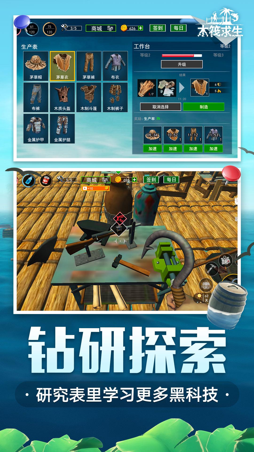 木筏求生游戏-木筏求生正式版下载-木筏求生安卓/IOS/PC版-飞翔游戏库