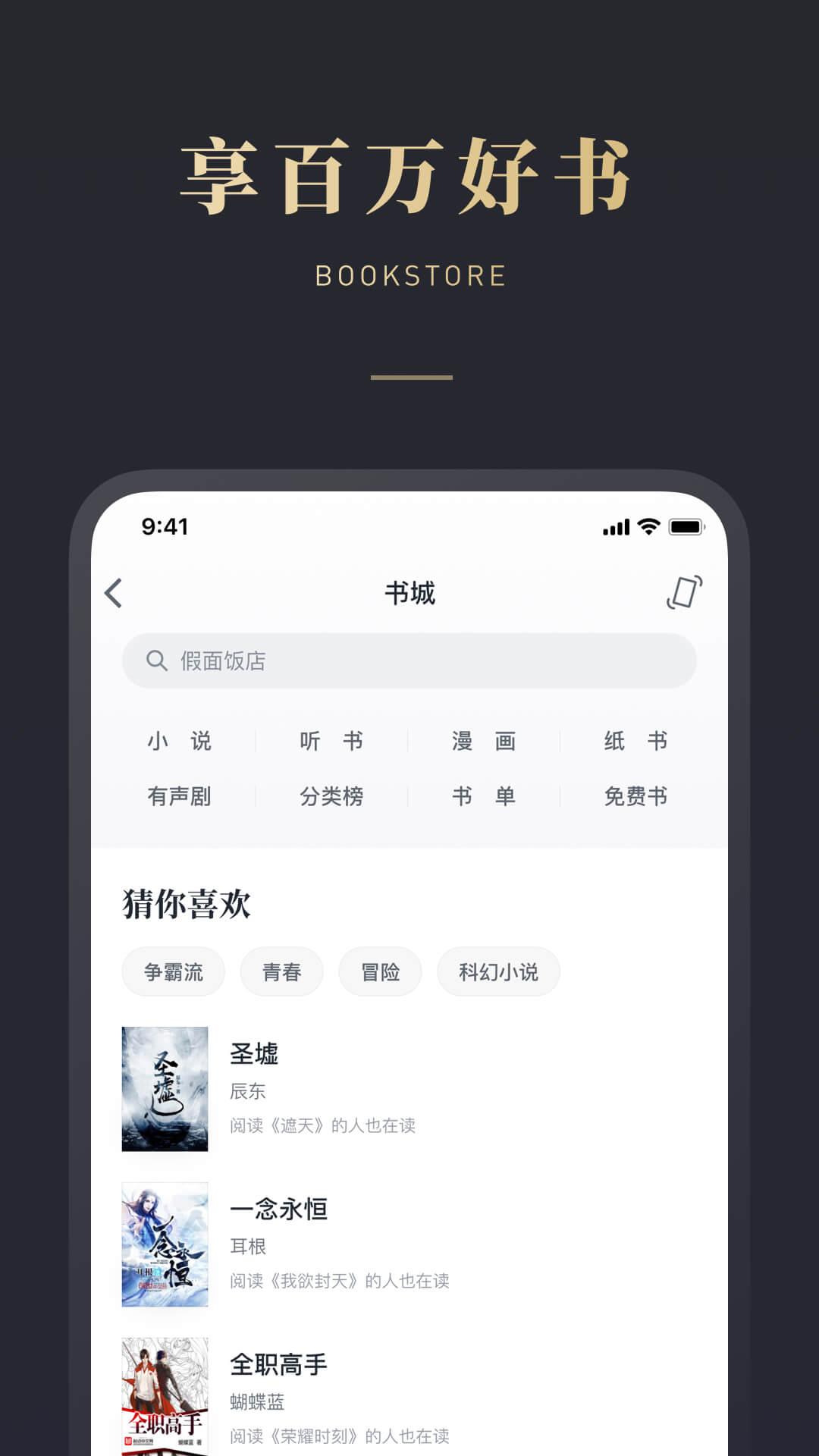 微信读书手机版下载-微信读书App-微信读书安卓版/苹果版/电脑版-飞翔软件库