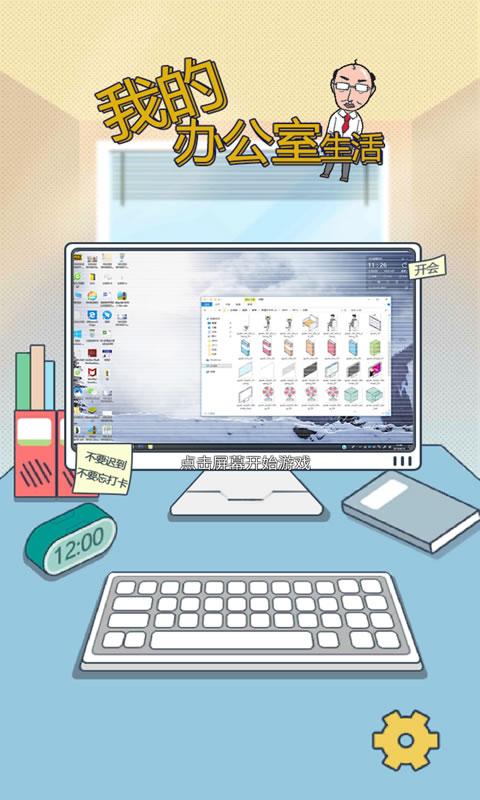 我的办公室生活正式版-我的办公室生活下载-我的办公室生活安卓/ios/pc版-礼包-攻略-飞翔游戏库