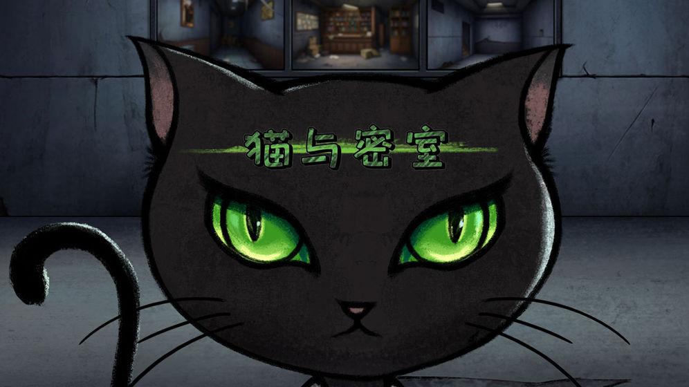 猫与密室手游下载-猫与密室手机版-猫与密室安卓/ios/pc版安装-飞翔游戏库