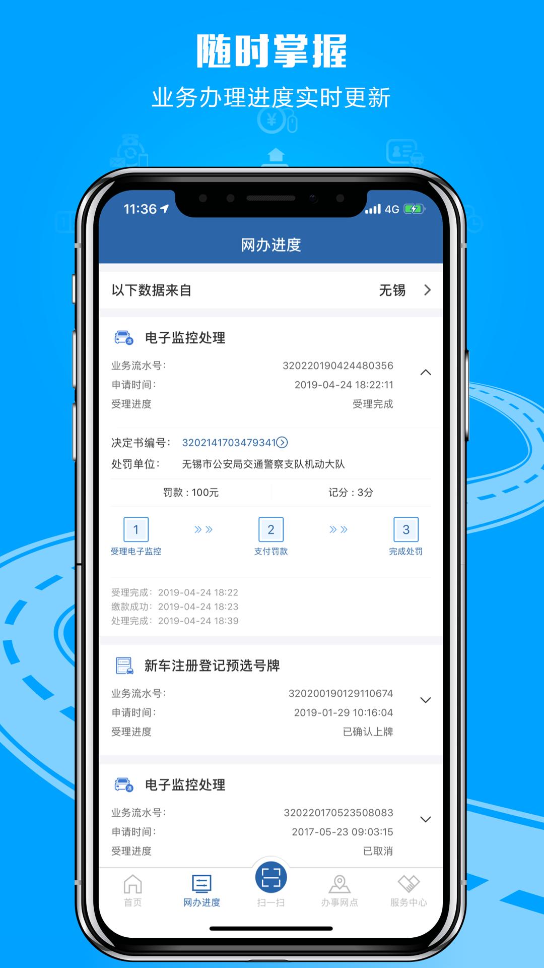 交管12123手机版App-交管12123下载-交管12123安卓/苹果/电脑版-飞翔软件库