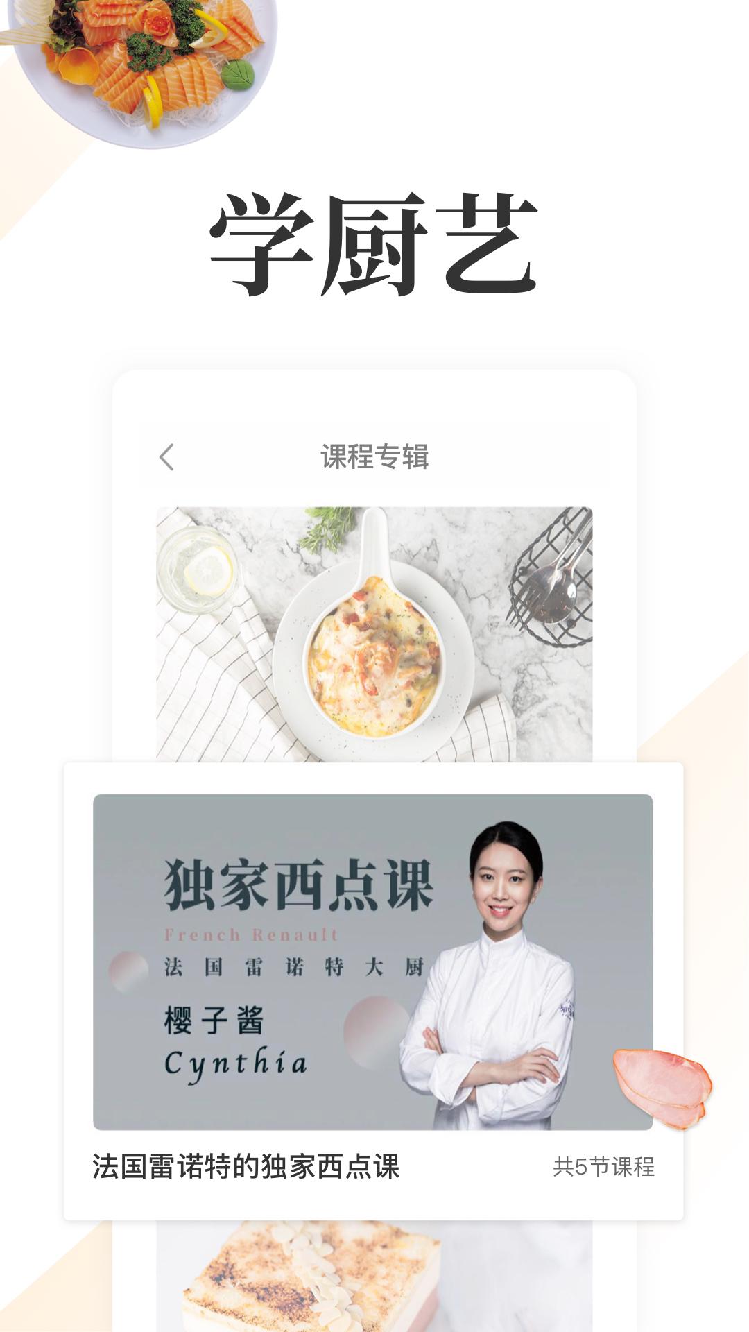 网上厨房APP-网上厨房ecook下载-网上厨房安卓版/苹果版/电脑版安装-飞翔软件库