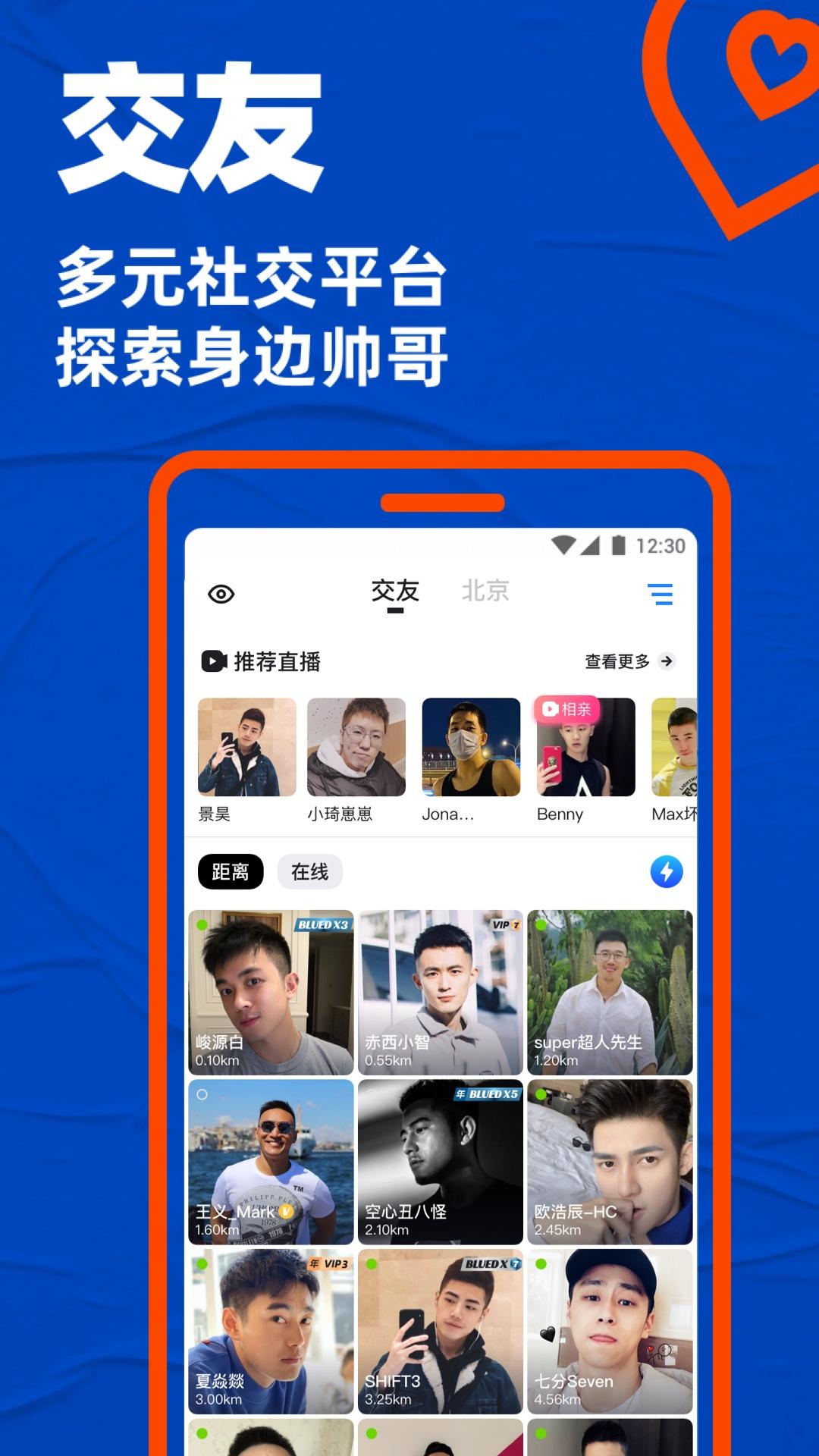 Blued客户端-Blued软件App下载-Blued安卓版/苹果版/电脑版-飞翔软件库