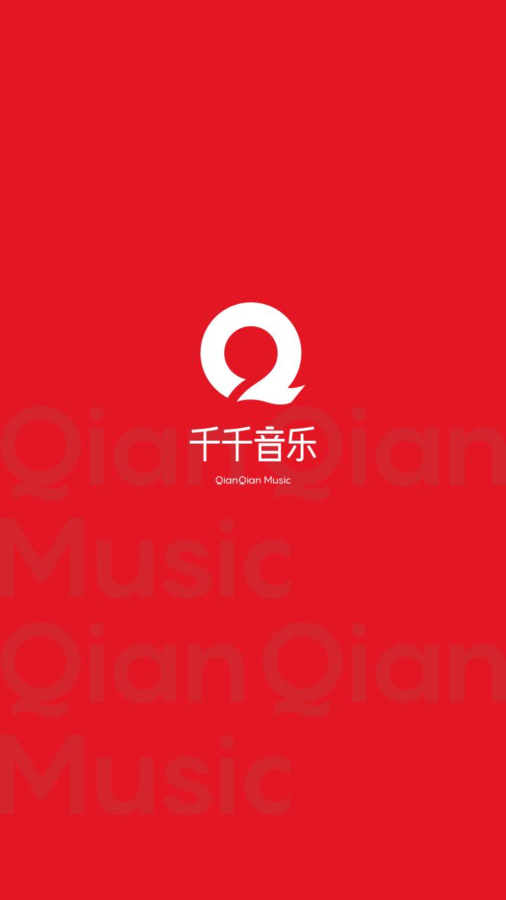 千千音乐-千千音乐APP-千千音乐安卓/苹果/电脑版-飞翔软件千千音乐APP下载