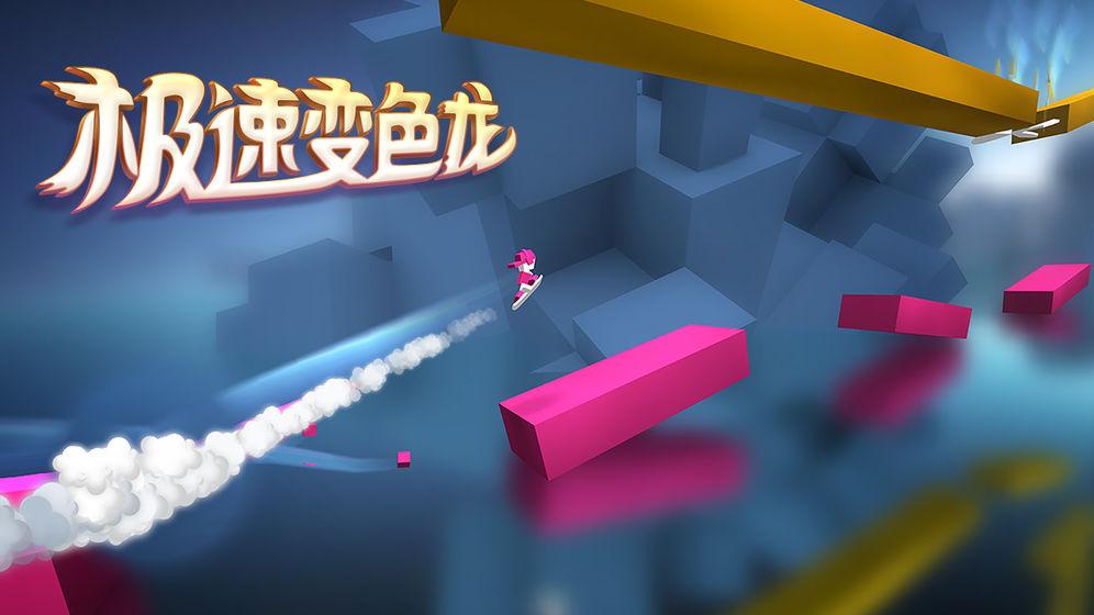 极速变色龙Chameleon Run手机版-极速变色龙安卓/苹果/电脑版下载-礼包-攻略-飞翔游戏库