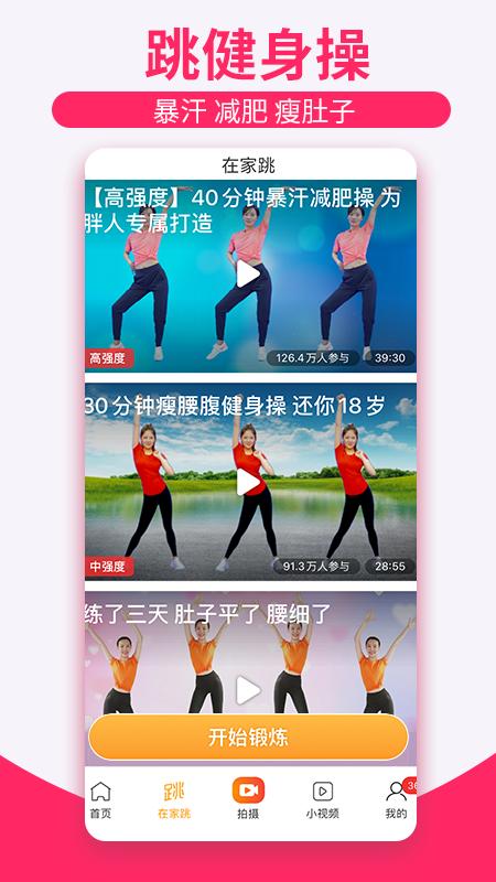 糖豆广场舞App-糖豆软件下载-糖豆安卓版/苹果版/电脑版安装-飞翔软件糖豆下载