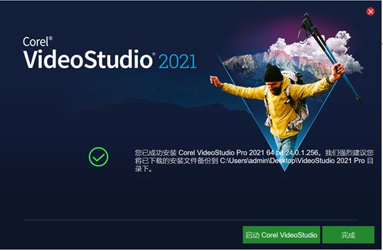 会声会影2021V24.0.1.258 简体中文版