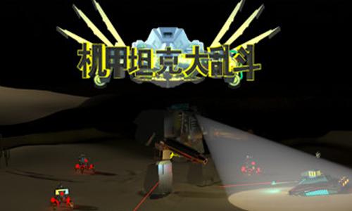 52z飞翔网小编整理了【机甲坦克大乱斗·游戏合集】,提供机甲坦克大乱斗正式版下载、机甲坦克大乱斗中文破解版/免安装绿色版/未加密版下载。这是一款好玩的机甲坦克射击游戏,带给你不一样的精彩游戏内容,可以选择丰富的游戏模式,解锁众多的坦克进行挑战,超级大的地图可以自由的探索,可以对坦克进行自定义的改装。