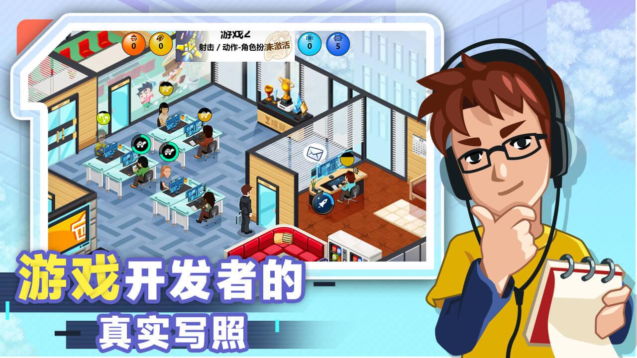 游戏开发大亨下载-游戏开发大亨手游-游戏开发大亨安卓/ios/pc版安装下载-攻略-礼包-飞翔游戏库