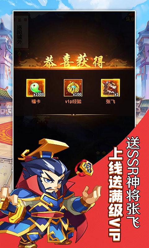 将军道福卡换充值版上线送超级VIP2版