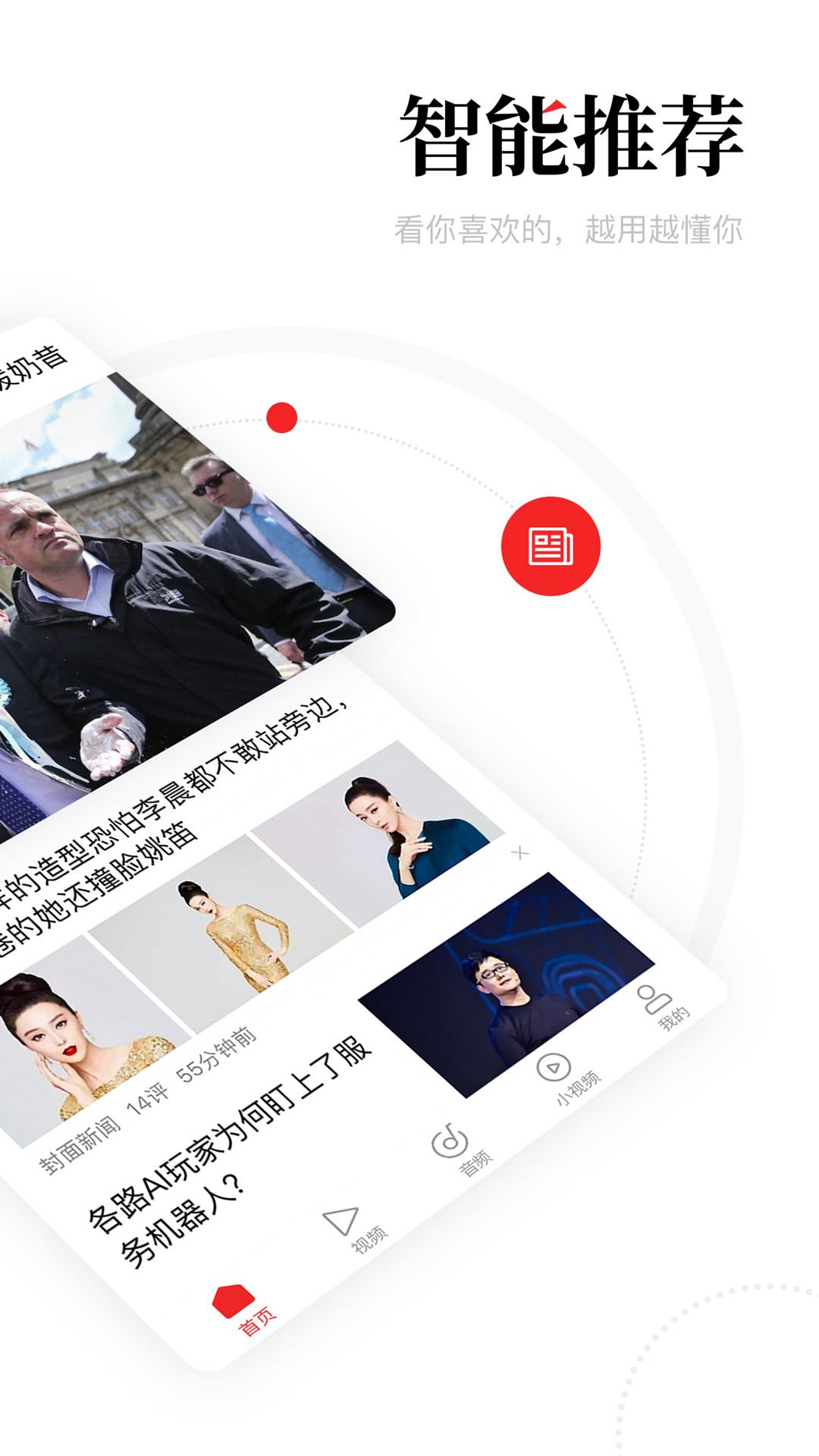 一点资讯App-一点资讯下载-一点资讯安卓/IOS版/PC版安装-飞翔软件一点资讯下载