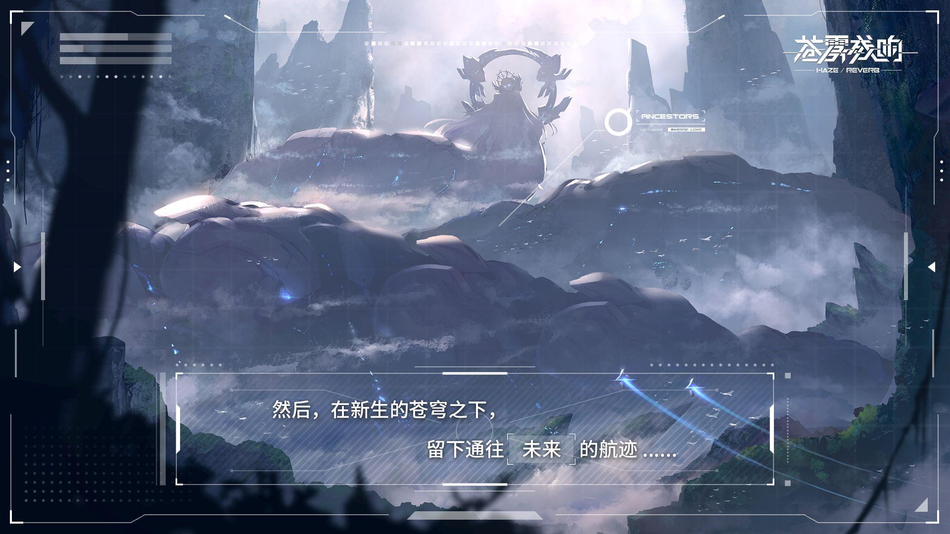 苍雾残响游戏-苍雾残响下载-苍雾残响安卓/ios/pc版-攻略-兑换码-飞翔游戏库