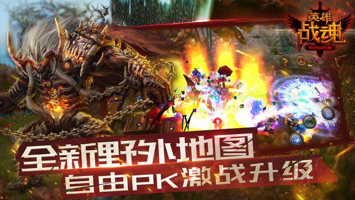 英雄战魂下载-英雄战魂Online正式版手游-英雄战魂OL安卓/苹果/PC版下载安装