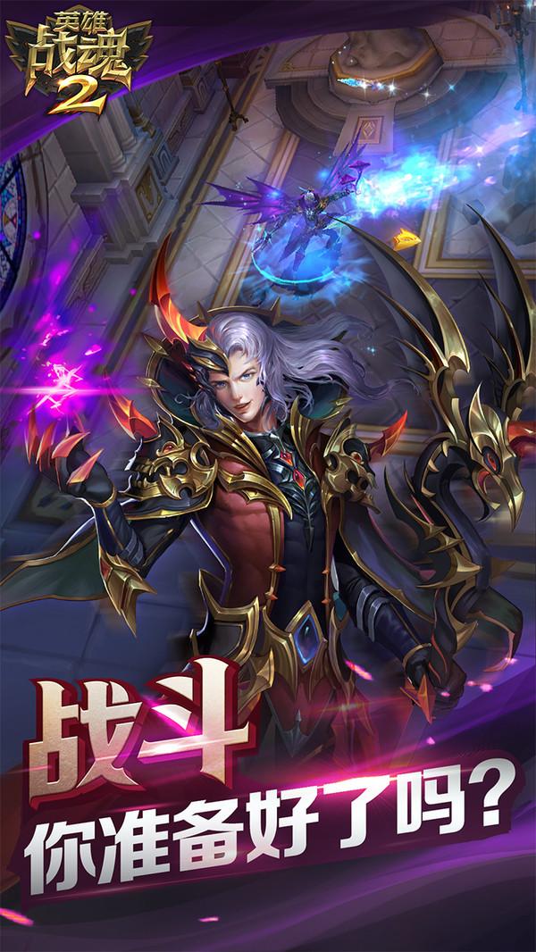 英雄战魂2正式版下载-英雄战魂2手游-攻略-礼包-英雄战魂2安卓/ios/pc版-飞翔游戏库